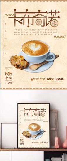 卡布奇诺咖啡黑色时尚美食海报