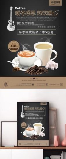 黑金色简约时尚冬季热饮奶茶咖啡新品上市促销海报