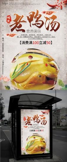 老鸭汤白色中国风美食海报