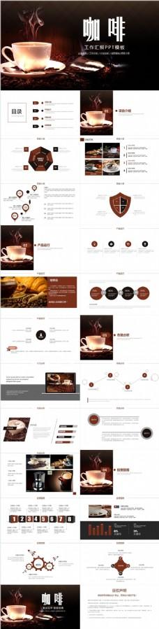 西餐厅高档咖啡工作汇报总结ppt免费下载