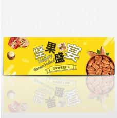 黄色创意坚果盛宴零食干果电商banner