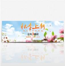 蓝色美食零食茶饮秋季上新简约淘宝海报banner