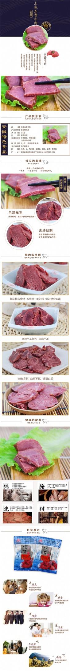 食品五香牛肉袋装
