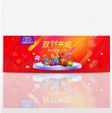 黄色时尚双11来啦宣传电商海报banner淘宝双十一
