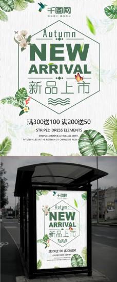 简约时尚秋冬促销秋季新品上市满减活动海报