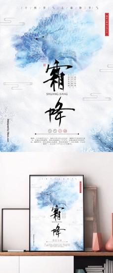 清冷水彩霜降节气海报