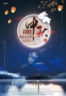 中秋团圆节日创意海报