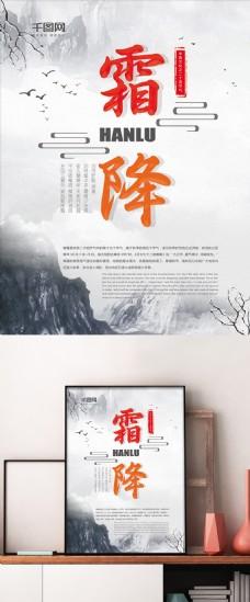 创意海报极简传统节日霜降二十四节气海报