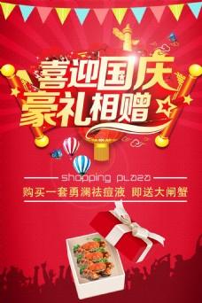 国庆节中秋节送礼创意海报