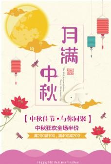 中秋节月满中秋海报