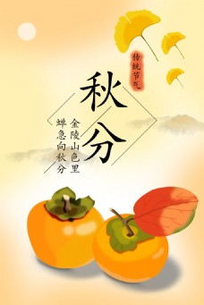 秋分节气海报