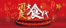 国庆大食代海报