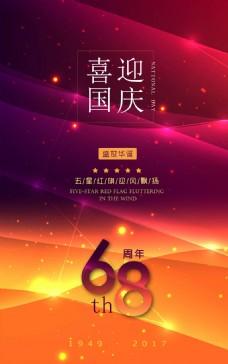国庆节日炫丽背景海报