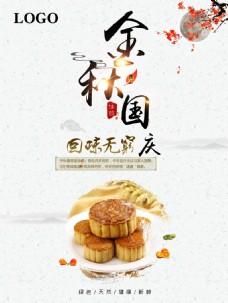 中国风清新中秋遇上国庆月饼宣传促销海报