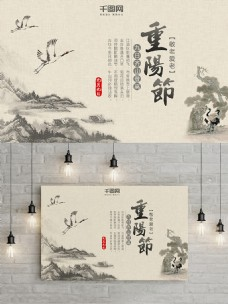 九九重阳佳节大雁初飞海报