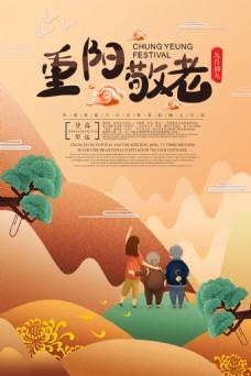 中国风扁?#20132;?#37325;阳节海报