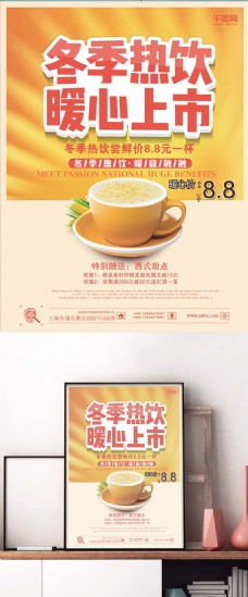 暖色调简洁冬季热饮海报设计