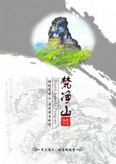 梵净山旅游海报