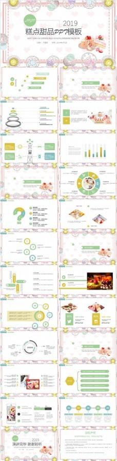 小清新餐饮美食甜品工作汇报PPT模板
