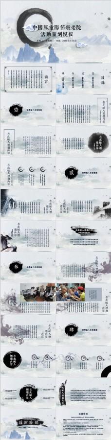 中国风重阳节敬老院活动策划模板