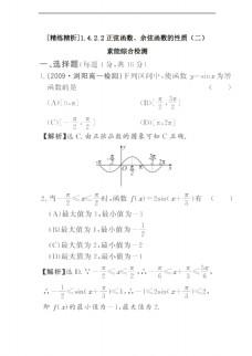 数学人教新课标A版精练精析新a版必修4正弦函数余弦函数的性质2