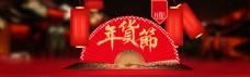阿里年货节红色灯笼扇形淘宝banner背景