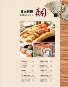 日本料理PS菜单设计