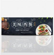黑色文艺美食食品西餐牛排淘宝banner