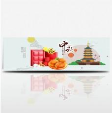 中秋节礼品月饼电商淘宝海报Banner