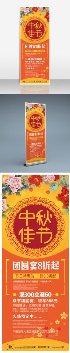黄色甜美中国风中秋佳节团圆宴促销展架