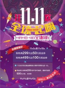 11.11双十一海报