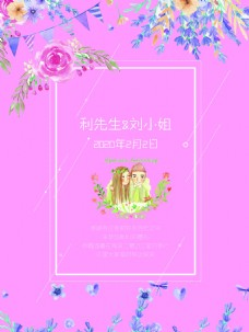结婚婚礼海报