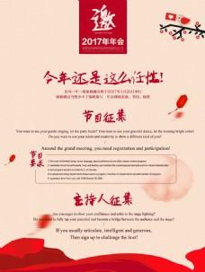 新年春节年会活动互动联谊庆祝文化宣传海报