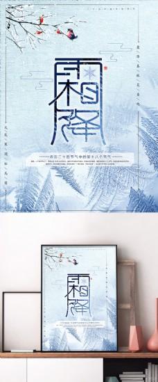 清新二十四节气传统节日霜降海报