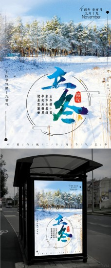 中国传统二十四节气立冬海报