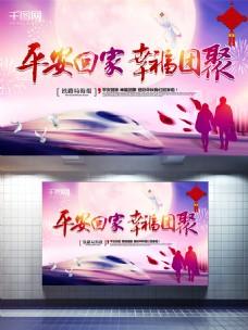 时尚炫彩大气中秋平安回家铁路局海报设计