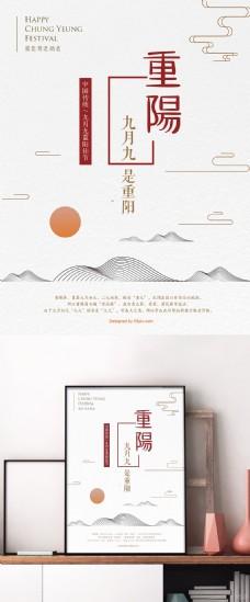 极简主义重阳节海报