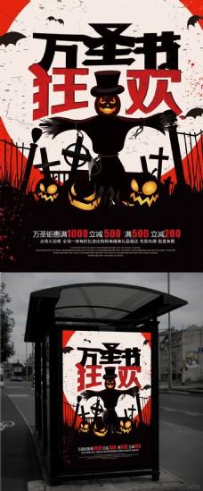 红色万圣节狂欢促销海报