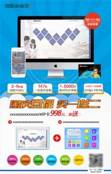 电脑促销活动海报