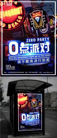 时尚炫酷0点派对夜店酒吧海报