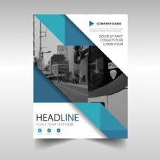 创意年度报告封面模板