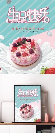 蓝粉拼色生日快乐蛋糕海报