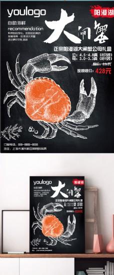 自助海鲜阳澄湖大闸蟹美食手绘海报