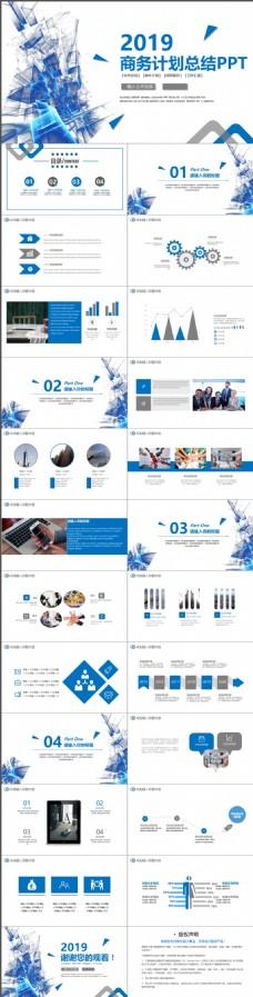 2019蓝色科技商务计划总结PPT模板