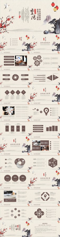 古典风重阳节活动策划宣传方案PPT模板