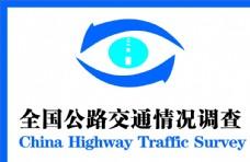 全国公路交通情况调查