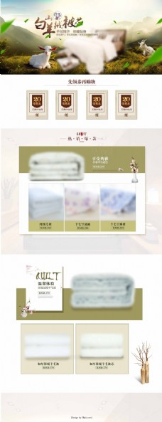 暖色系天然棉床上用品热销活动首页