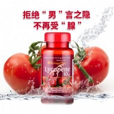 普丽普莱番茄红素软胶囊