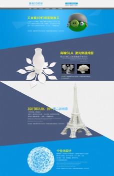 3D打印首页模板