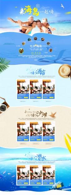 淘宝天猫旅游海岛游促销首页设计